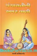 Ganga Satini Amar Vani (Gujarati)