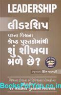 Leadership Parna Vishwana Shreshth Pustakomathi Shu Shikhva Male Chhe (Gujarati)