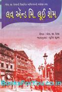 Love and Mr Lewisham (Gujarati Edition)