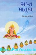 Sapta Matruka (Mahabharatna Saat Mata Patroni Samvedan Katha)