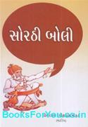 Sorathi Boli (Gujarati Book)