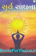 Surya Sadhna (Gujarati Book)