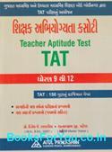 TAT Dhoran 9 thi 12 (Shikshak Abhiyogyata Latest Edition)