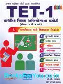 TET 1 Prathmik Shikshak Abhiyogyata Kasoti (Dhoran 1 Thi 5 Mate)