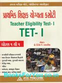 TET 1 Teacher Eligibility Test Dhoran 1 thi 5 (Latest Edition)