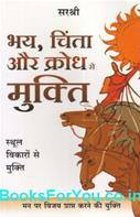 Bhay Chinta Aur Krodh Se Mukti (Hindi Book)