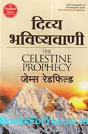 Divya Bhavishyavani (Hindi Translation of The Celestine Prophecy)