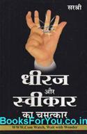Dhiraj Aur Svikar Ka Chamatkar (Hindi Book)