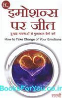 Emotions Par Jeet (Dukhad Bhavnao Se Mulakat Kaise Kare)