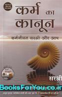 Karma Ka Kanoon (Hindi Book)