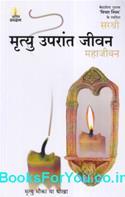 Mrityu Uparant Jivan (Hindi Book)