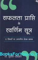 Safalta Prapti Ke Swarnim Sutra (51 Vishayo Par Adharit Prerak Kathan)