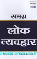 Samagra Lok Vyavahar (Hindi Book)