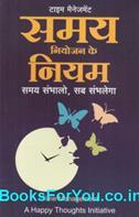 Samay Niyojan Ke Niyam (Time Management In Hindi)