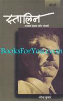 Stalin Unka Samay aur Sangharsh (Hindi Biography)