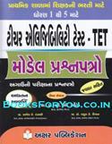 TET 1 Dhoran 1 thi 5 Mate Model Prashnapatro Jawab Sahit (Latest Edition)