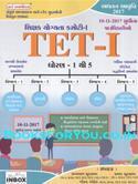 TET 1 Dhoran 1 thi 5 Bharti Pariksha Mate Gujarati Book (Latest Edition)
