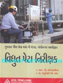 Vidyut Peta Nirikshak Bharti Pariksha Mate Gujarati Book (Latest Edition)