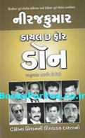 Dial D For Don (Gujarati Edition)