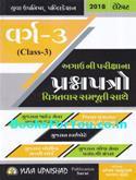 GPSC GSSSB Varg 3 Tatha Anya Parikshana Previous Year Paper Set Jawab Sathe (Latest Edition)