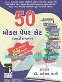 GPSC Tatha Anya Pariksha Mate 50 Model Paper Set Jawab Sathe (Latest Edition)