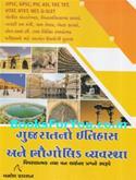 Gujaratno Itihas Ane Bhaugolik Vyavastha Descriptive Tatha One Liner Prashno (Latest Edition)