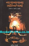 Nagabavana Sanidhyama (Gujarati Book)