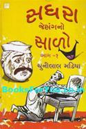 Sadhara Jesangno Salo (Set of 2 Gujarati Novels)