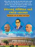 Spardhatmak Pariksha Mate Bharatnu Samvidhan Ane Rajya Vyavastha (Latest Edition)