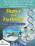 Vigyan Ane Technology Descriptive Tatha One Liner Prashno (Latest Edition)