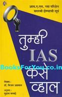 Aap IAS Kaise Banenge (Marathi Edition)
