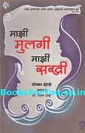 Majhi Mulgi Majhi Sakhi (Marathi)