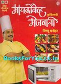 Microwave Cookingchi Mejwani Veg Nonveg Padarth (Marathi)