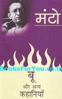 Bu Aur Anya Kahaniyan (Hindi)