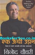 Ek Unchi Udan (Hindi Translation of Making It Big)