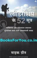 Leadership Ke 52 Sutra (Hindi Translation of 60 Second Leadership)