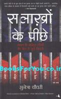 Salakho Ke Piche (Bharat Ke Prasiddh Logo Ke Jail Se Jude Kisse)