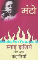 Syah Hashiye Aur Anya Kahaniyan (Hindi)