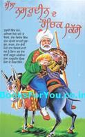 Mulla Naseruddin Ke Rochak Kisse (Punjabi Edition)