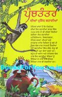 Panchatantra (Punjabi Edition)