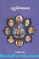 Guruvibhavana (Concept of Guru in Gujarati)