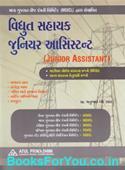 MGVCL Dwara Sanchalit Vidyut Sahayak Tatha Junior Assistant Bharti Pariksha Mate Gujarati Book (Latest Edition)