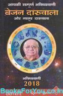 Aapki Sampurna Bhavishyavani (Rashifal 2017)