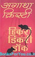 Hickory Dickory Dock (Hindi Edition)