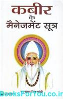 Kabir Ke Management Sutra (Hindi Book)