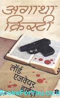 Lord Edgware Dies (Hindi Edition)