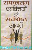 Safaltam Vyaktio Ki Sarvashresth Aadat (Hindi)