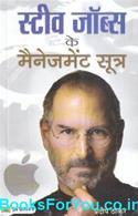 Steve Jobs Ke Management Sutra (Hindi)