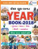 Latest Current Affairs Sathe Year Book 2018 (Latest Edition)