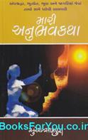 Mari Anubhavkatha (Agochar Sadhna ane Siddhini Romanchak Ghatnao)